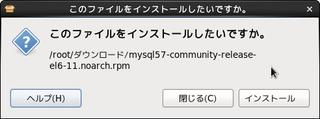 009_Screenshot-このファイルをインストールしたいですか。.png