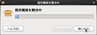 010_Screenshot-既存関係を解決中.png