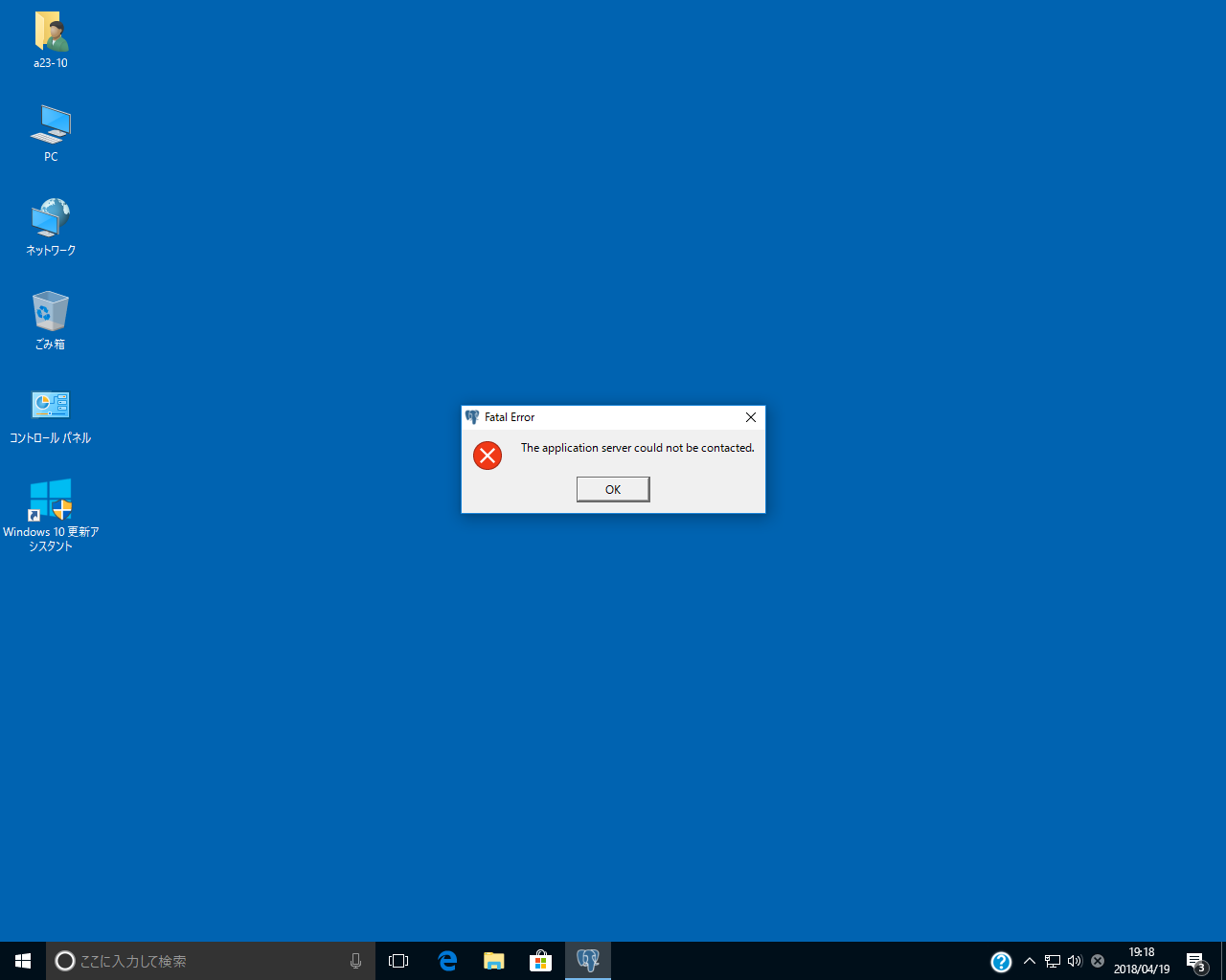Pgadmin 4 The Application Server Could Not Be Contacted Windows