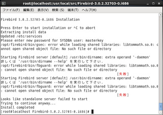 Firebird 3 0 2 (32bit) source install CentOS 6 [失敗]: a23note