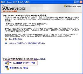 SQL2005-012.JPG