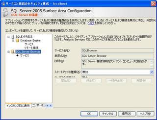 SQL2005-016.JPG