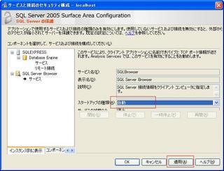 SQL2005-017.JPG