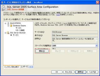 SQL2005-018.JPG