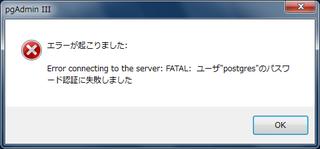 pgadmin_password.png