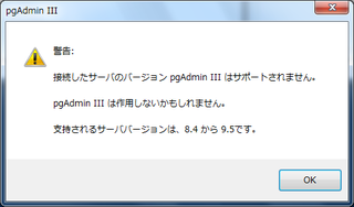 pgadmin_trust.png