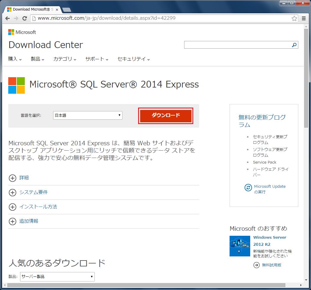 sqlserver 2014 express management studio ダウンロード
