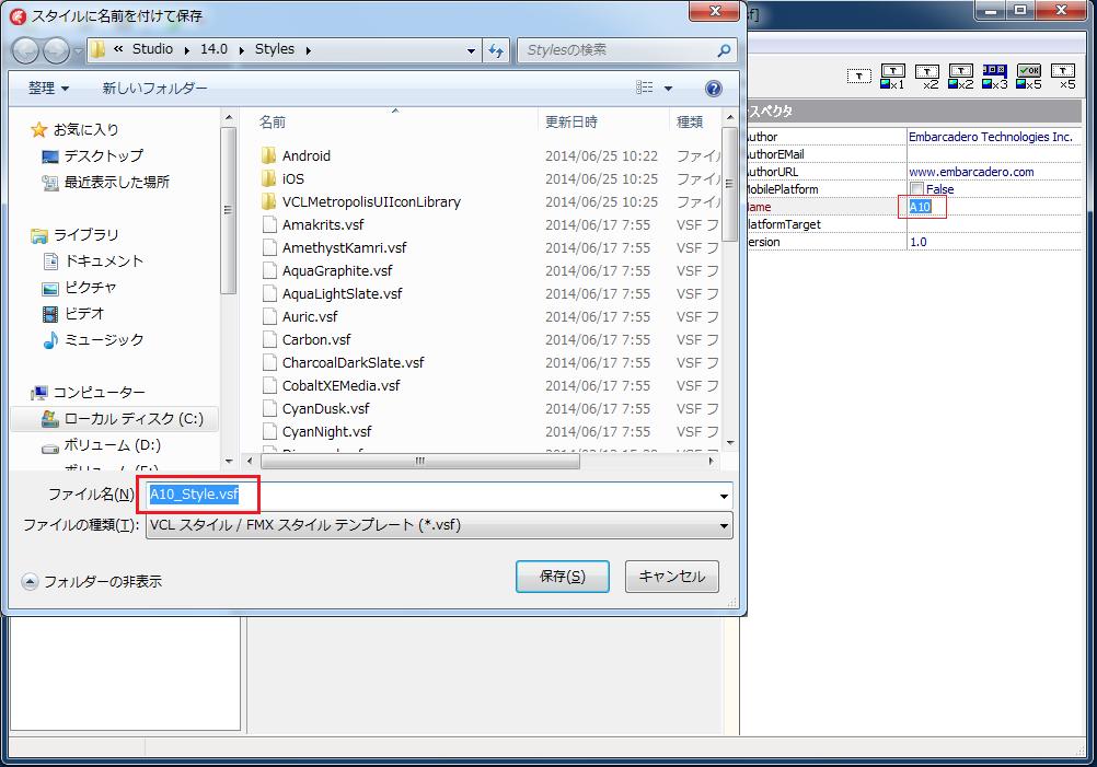 ビットマップスタイルデザイナで、VCLの既存のスタイルをコピーして